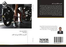 Bookcover of التدريب بالأثقال في كرة القدم