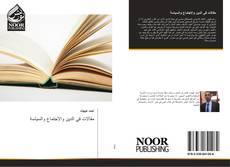 مقالات في الدين والاجتماع والسياسة的封面