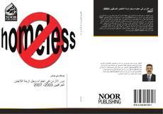 Buchcover von دور الاردن في احتواء وحل ازمة اللاجئن العراقيين 2003- 2007