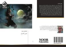Bookcover of بدون أحزان