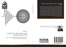 Bookcover of تقییس واختیار السجلات الزمنیة للزلازل لأغراض التصمیم الإنشائي