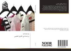 Bookcover of دراسات فى التذوق الملبسي
