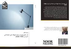 Bookcover of أثر الخصخصة وإعادة الهيكلة على العمالة في السودان 1990-2006