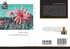 Bookcover of دراسات بحثية فى الاقتصاد الزراعى