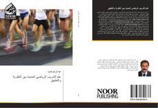 Bookcover of علم التدريب الرياضي الحديث بين النظرية والتطبيق