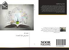 Bookcover of مبادئ في علم الاحصاء