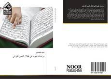 Copertina di دراسات لغوية في ظلال النص القرآني