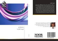 Bookcover of فيزياء البلازما