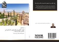 Bookcover of الجدل العقدي بين المسيحيين والمسلمين في الأندلس خلال ق 12 م