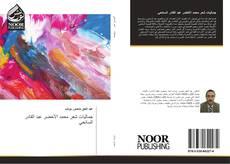 Bookcover of جماليات شعر محمد الأخضر عبد القادر السائحي