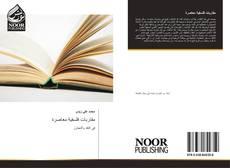 Bookcover of مقاربات فلسفية معاصرة