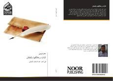 Bookcover of الذات وعلاقتها بالمكان