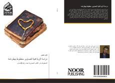 Bookcover of دراسة أثرية فنية لتصاوير مخطوط بيطرنامه