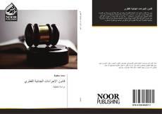 Buchcover von قانون الإجراءات الجنائية القطري