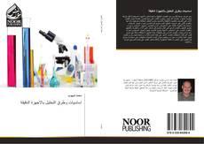 Bookcover of اساسيات وطرق التحليل بالاجهزة الدقيقة