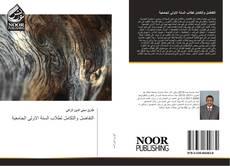 Bookcover of التفاضل والتكامل لطلاب السنة الاولي الجامعية