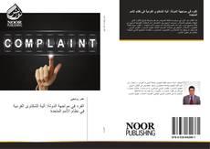 Portada del libro de الفرد في مواجهة الدولة: آلية الشكاوى الفردية في نظام الأمم المتحدة