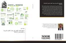 Bookcover of مناهج البحث العلمي في بحوث العلوم التربوية والاجتماعية والانسانية