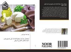 Bookcover of استعمال عزلات محلية كبادئات في تصنيع جبن شبيه بالجبن الطري الريفي
