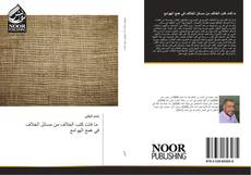Bookcover of ما فات كتب الخلاف من مسائل الخلاف في همع الهوامع