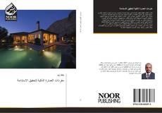 Bookcover of مفردات العمارة الذكية لتحقيق الاستدامة