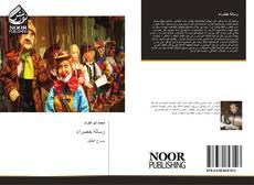 Bookcover of رسالة خضراء