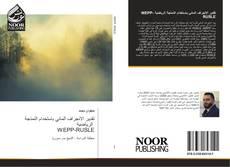 Capa do livro de تقدير الانجراف المائي باستخدام النمذجة الرياضية WEPP-RUSLE