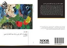 Bookcover of تمظهرات الآخر في رواية سيدة المقام لواسيني الأعرج