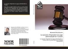 Couverture de Le pouvoir d'injonction du juge administratif en Tunisie