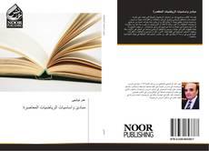 Buchcover von مبادئ واساسيات الرياضيات المعاصرة