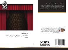 Portada del libro de تجليات السيرة النبوية في مسرح علي أحمد باكثير