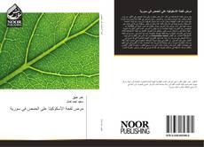 Bookcover of مرض لفحة الأسكوكيتا على الحمص في سورية