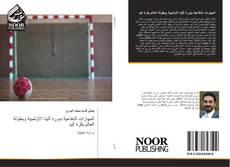 Bookcover of المهارات الدفاعية بدورة أثينا الاولمبية وبطولة العالم بكرة اليد