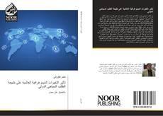 Bookcover of تأثير التغيرات الديموغرافية العالمية على طبيعة الطلب السياحي الدولي