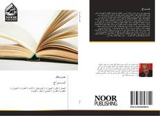 Bookcover of أبـــــــراج