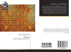Bookcover of منهج الإفتاء عند الإمام أبي حنيفة وأصحابه