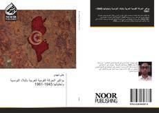 Bookcover of بواكير الحركة القومية العربية بالبلاد التونسية وتجلياتها:1945-1961