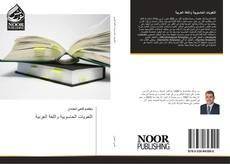 Bookcover of اللغويات الحاسوبية واللغة العربية