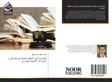 Buchcover von المعارضة في الاحكام الجنائية في ظل قانون الاجراءات الجنائية المصري