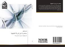 Bookcover of محاضرات فى الوراثة التطبيقية