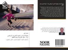 Bookcover of سلسلة أدوات واجهزة التدريب الرياضى أولا : دليل التدريب بسلم الخطو