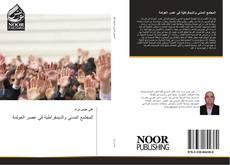 Bookcover of المجتمع المدني والديمقراطية في عصر العولمة