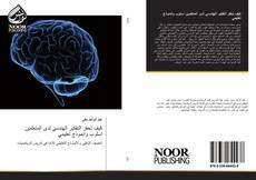 Bookcover of كيف تحفز التفكير الهندسي لدى المتعلمين اسلوب وانموذج تعليمي