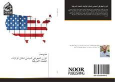 Portada del libro de الوزن الجغرافي السياسي لسكان الولايات المتحدة الامريكية