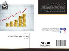 Bookcover of تقييم الاداء الوظيفي بشركة الاتصالات السعودية