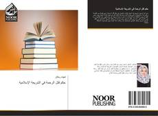 Bookcover of حكم قتل الرحمة في الشريعة الإسلامية