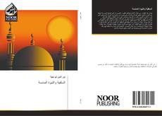 Bookcover of السلفية والنبوة المدنسة