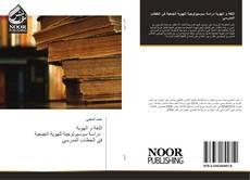 Bookcover of اللغة و الهوية دراسة سوسيولوجية للهوية الجمعية في الخطاب المدرسي
