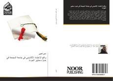 Bookcover of واقع الإعتماد الأكاديمي في جامعة المجمعة في ضوء معايير الجودة