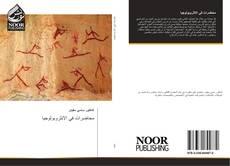 Bookcover of محاضرات في الانثروبولوجيا